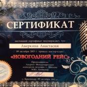 Сертификат 005
