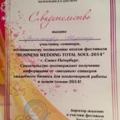 Сертификат 007
