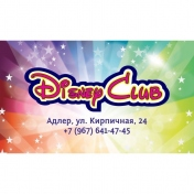 Детский клуб Disney Club