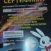Сертификат 012